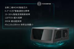 广汽埃安第二代激光雷达全球首发,即将搭载AION LX量产