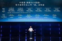 """""""中国星""""新使命:硬刚合资品牌,做中国品牌高端化车系标杆"""