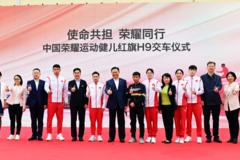 刷屏汽车界和体育圈!红旗向广东荣耀运动健儿交付H9轿车