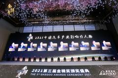 奋楫笃行 | 2021盖世汽车金辑奖中国汽车产业影响力人物
