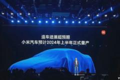 """小米汽车召开""""预发布会"""",2024年正式量产,大家能等吗?"""