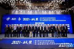 圆满落幕 | 2021第九届汽车与环境论坛暨第十三届全球汽车产业峰会