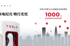突破1000座!特斯拉超级充电站数量刷新的速度,车主都不敢相信!